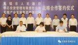无锡市与国家集成电路产业投资基金签署战略合作协议