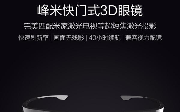 小米首发峰米快门式3D眼镜,120Hz快速刷新率...