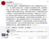 罗永浩回应网友质疑,国产全面屏手机为什么去不掉下...