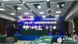 """黄山市政府为助力""""黄山智造""""与中国移动进行合作签..."""