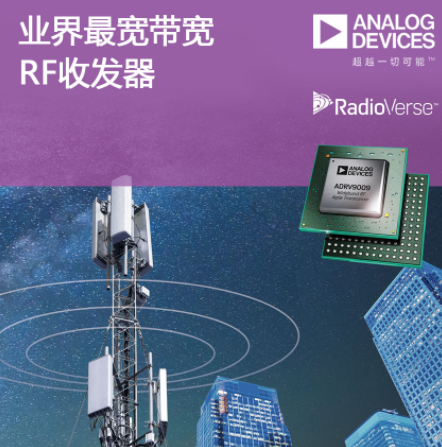 ADI推出业界最宽带宽RF收发器ADRV9009 加速5G部署,支持2G/3G/4G