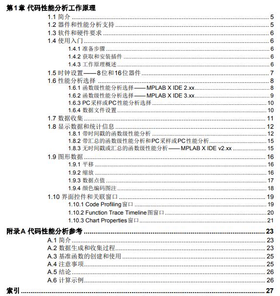 用于MPLAB X IDE代码性能分析插件的工作原理和代码性能分析参考