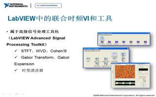 LabVIEW网络讲坛第四季:简述LabVIEW信号处理的注意事项