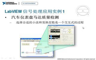 LabVIEW网络讲坛第四季:介绍LabVIEW信号处理和分析实例与应用