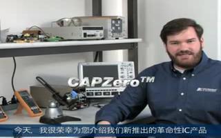介绍IC产品CAPZero的特点及应用
