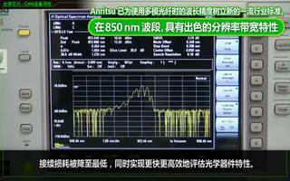 全新臺式光譜分析儀:安立MS9740A