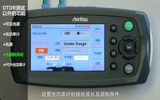 安立MT9090A系列光纤维护测试仪的其他功能