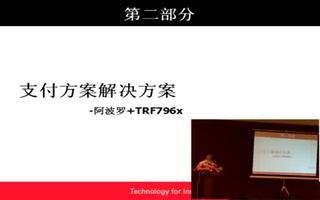 阿波罗+TRF796X:支付解决方案