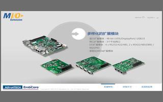 研华革命性的创新产品:MIO单板电脑