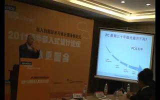研华:智能地球时代的全球战略
