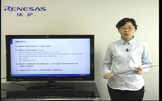 关于瑞萨电子工具e8a的讲座