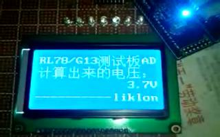 利用 RL78/G13 开发板做的ADC功能测试