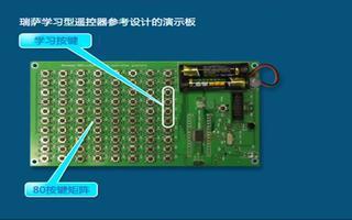 了解 R8C、Lx学习型遥控器