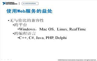 LabVIEW网络讲坛第四季:导入Web服务器