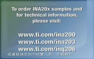 介绍INA20x的性能与应用
