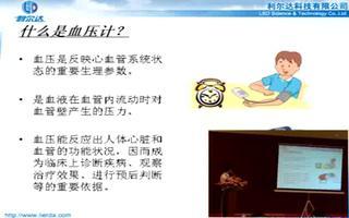 基于MSP430F1232血压仪原理与应用