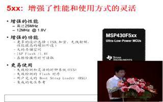 介绍MSP430x5xx系列的功能与优点