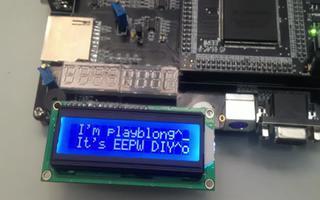 利用FPGA_DIY开发板控制LCD1602实现...