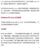 Windows和Linux的区别以及Linux系...