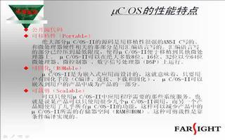 Cortext-M3体系结构与接口编程(3)