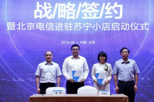 苏宁与北京电信合作 跨生态网点建设将超400家