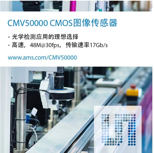 适用于机器视觉系统的高分辨率、高速 CMOS 图像传感器实现批量生产