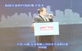 一场关于物联网时代的技术发展的会议在北京如期举行