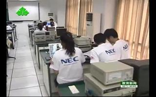 NEC電子杯NUEDC競賽開賽儀式-上海教育臺