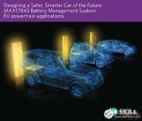Maxim最新高级电池管理系统:更安全,更智能