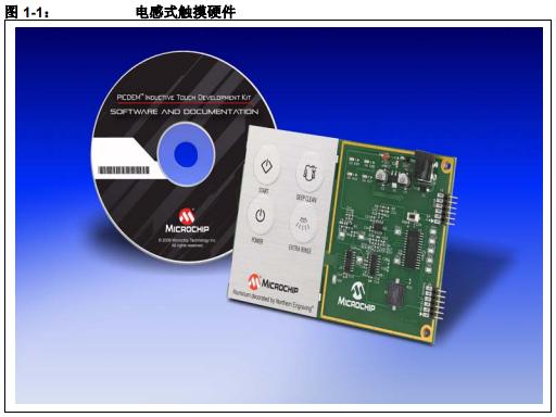 如何把电感式触摸演示板的详细介绍和在电路板上仿真调试固件概述