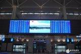 三思制造适用于高铁LED显示屏,遍布大江南北占据...