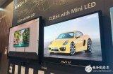 奥拓电子发布Mini LED商用显示系统,最新的...