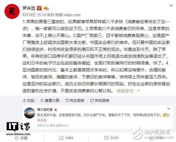 罗永浩回应网友质疑,国产全面屏手机为什么去不掉下巴