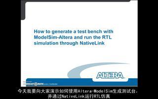 通过ModelSim-Altera生成测试台并通...