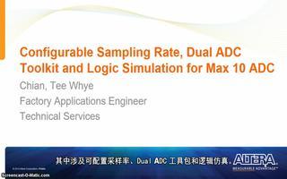Max10 ADC IP所具有的功能