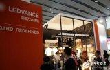 LEDVANCE宣布传统产品价格将上涨6-8%,LED暂时不涨价