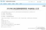 终于力压华为,阿里云中标中移物联网公有云租赁项目