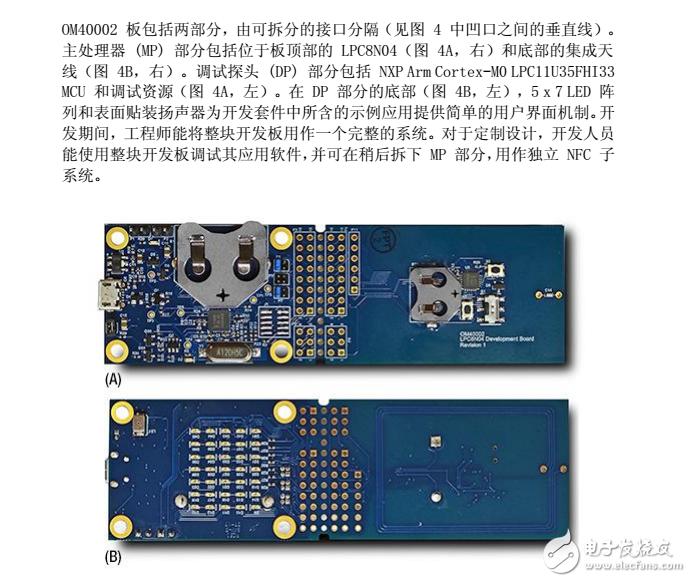 如何构建高效NFC设计以支持各种应用(附代码)