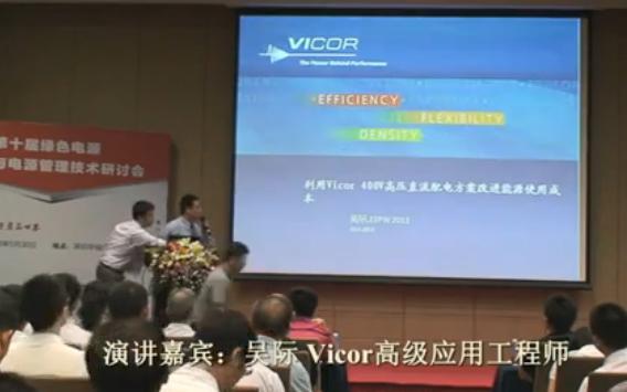 通过Vicor 400V高压直流配电改善能源的解决方案