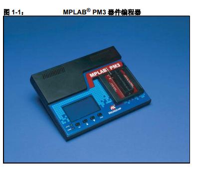 如何使用 MPLAB PM3 开发工具在目标电路板上仿真和调试固件的概述