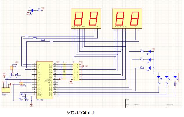 基于51单片机的交通灯设计的详细详细资料概述
