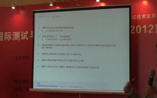 第五届国际测试仪器及应用long88.vip龙8国际大会 R&S 演讲