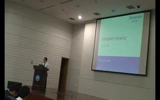 瑞萨电子技术研讨会介绍瑞萨单片机技术