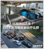 比加油站还多?日本的充电桩都长什么样