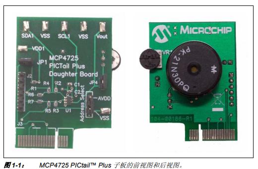 MCP4725 PICtail Plus子板开发工具的详细中文资料概述