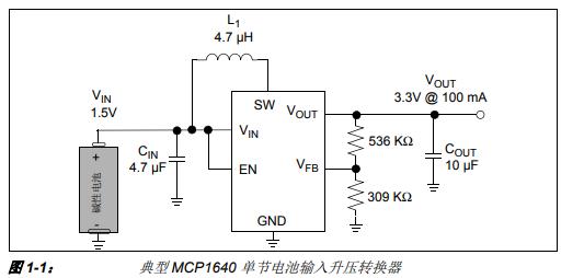 MCP1640单节4A电池升压转换器的详细中文资料概述