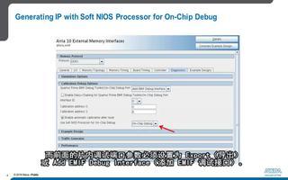 简述使用片内调试 Nios 软核处理器