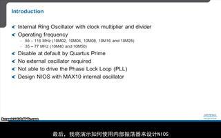 利用MAX 10振荡器构建NIOS嵌入式处理器