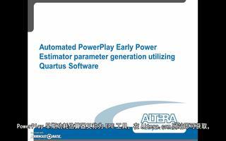 讲述 Arria 10 早期功耗估算器的作用与用途