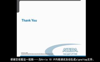 Arria10自动生成预定义的signaltap II文件